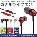 REMAX イヤホン マイク iPhone Android カナル型 スマートフォン リモコン かわいい 通話 有線 PR-RM-610D【メール便 送料無料】