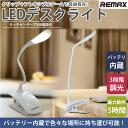 LED デスクライト クリップ 調光 LEDライト バッテリー 学習机 勉強机 シンプル タッチセンサー PR-REMALED【送料無料】