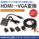 HDMI to VGA 変換ケーブル&各種アダプタ セット プロジェクタ や PCモニタ にHDMI出力 タブレット【メール便 送料無料 代引き不可】