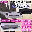 QI 充電器 ワイヤレス おくだけ充電 小型【メール便 送料無料】