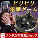 電撃 電気 ショック ゲーム パーティー イベント ランダム ビリビリ 罰ゲーム PR-SHOCKING