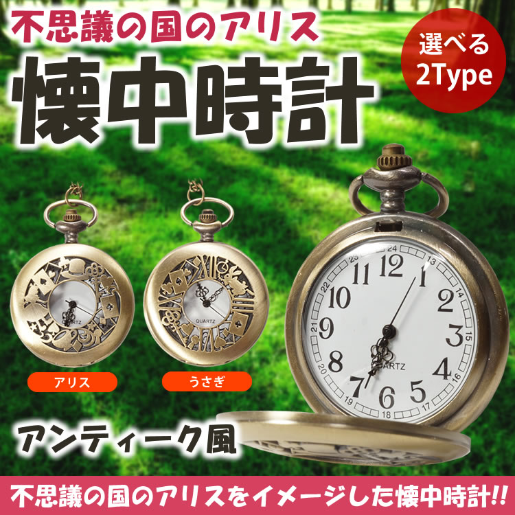 不思議の国のアリス 懐中時計 アンティーク風 う...の商品画像
