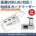 USB3.0 HUB カードリーダー ハブ マルチカードリーダー SDカード USB 3ポート MicroSD 小型 PR-DM-HC20【メール便 送料無料】