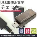 USB 電圧 電流 チェッカー テスター 電圧計 測定 QC2.0対応 3V-30V 0-5.01A PR-J7T【メール便 送料無料】
