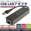 USB3.0 LANアダプター ハブ HUB 3ポート Gigabit対応 有線 簡単接続 PR-KY888【メール便 送料無料】