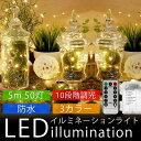 イルミネーションライト 5m 50灯 LED ライト 防水 ...