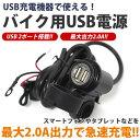 バイク USB 電源 アダプタ 2.0A 2ポート スマートフォン 充電 ツーリング 12V 防滴 PR-ARM-C01【メール便 送料無料】