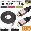 楽天プランドル楽天市場店4K2K対応 HDMI ケーブル 10m フラットケーブル ハイスピード 金メッキ V2.0 フルHD パソコン テレビ ゲーム機 厚み3mm PR-HDMI-FLAT10M【メール便 送料無料】