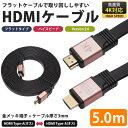 楽天プランドル楽天市場店4K2K対応 HDMI ケーブル 5m フラットケーブル ハイスピード 金メッキ V2.0 フルHD パソコン テレビ ゲーム機 厚み3mm PR-HDMI-FLAT5M【メール便 送料無料】
