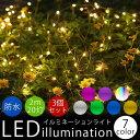 イルミネーションライト 3個セット LED 防水 2m 20灯 装飾 電飾 クリスマス パーティー 結婚式 ガーデンライト 屋外 屋内 PR-ILLUMI20【メール便 送料無料】