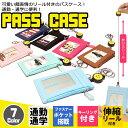 ニコちゃん パスケース ICカードケース 定期入れ 伸縮可能...