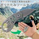 折りたたみ式 ナイフ 小型 コンパクト キーリング 持ち運び...