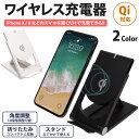 Qi対応 スタンド機能 ワイヤレス充電器 置くだけ 充電器 卓上 折りたたみ スマートフォン iPhone 8 X XS MAX GALAXY S7 S8 Android PR-QI11【メール便 送料無料】