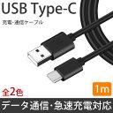 Type-C ケーブル 1m 急速充電 データ通信 充電ケーブル TypeC スマートフォン Android シンプル デザイン PR-USBC1M【メール便 送料無料】