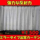 出窓スタイルカーテンミラーサラサ(プリンセススタイルカーテン)幅200cmx丈98cm