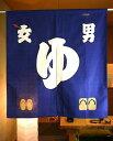 【日本製】のれん湯幅85cmx丈90cm 藍色