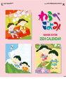 カレンダー 名入れカレンダー和風文字(わらべごよみ)200冊令和3年 2021年
