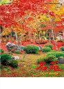 カレンダー 名入れカレンダー日本庭園(名苑)90冊令和3年 2021年