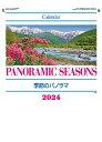 カレンダー 名入れカレンダー日本風景(季節のパノラマ)300冊平成31年 2019年
