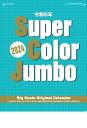 カレンダー 名入れカレンダージャンボ文字(スーパーカラージャンボ)150冊令和3年 2021年