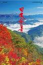 カレンダー★名入れカレンダー★フィルム・日本風景(フィルム日本風景)70冊【平成30年 2018年】