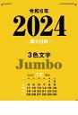 カレンダー 名入れカレンダージャンボ文字(3色ジャンボ・漢字百科)60冊平成31年 2019年