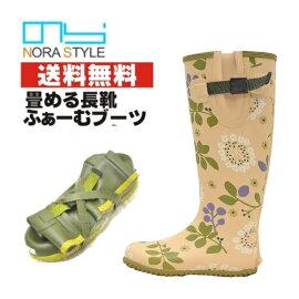 【送料無料】「NORASTYLE(ノラスタイル)」畳める多目的長靴ふぁーむブーツ(女性サイズ)/No.NS-610/【2014WEX新作長靴】