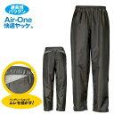 「Air-one」快適通気パンツ/2272/* ウインドブレーカー ウィンドブレーカー ウォームアップ 作業着 メンズ *