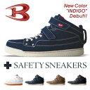 「BURTLE(バートル)」PREMIUM SAFETY FOOTWEAR MID安全靴/809/