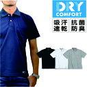 「ホシ服装」DRY半袖ポロシャツ/AZ24/