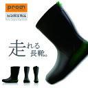 「Prono(プロノ)」走れる長靴クールフィット/OL-1601/DF0