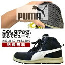 【送料無料】「PUMA(プーマ)」幅広4E MIDカットセーフティスニーカー/63.350.0(ブラック)/【2016 EXS 新作 安全靴】 安全靴 スニーカー