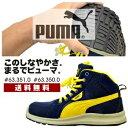 【送料無料】「PUMA(プーマ)」幅広4E MIDカットセー...