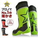 【大特価】「Prono(プロノ)」裏フェルト防寒長靴スターマリン・12's STAR/STM-1701/【2019 WEX 防寒 長靴】DF0