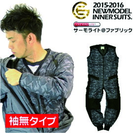 【予約商品】【2015/10/16発送予定】「GRACEENGINEER'S(GE)」サーモライト・インナースーツ(袖無)/GE-2042/【2016WEX防寒ツナギ】