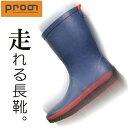 【送料無料】「Prono(プロノ)」走れる長靴クールフィット/OL-1601/【2016 WEX 年間 長靴】DF0