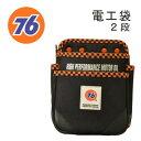 【送料無料】「76Lubricants(ナナロク)TOOLBAG series」電工袋2段/No.76-TC1302/【2013 WEX 新作 その他】P=10