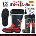【送料無料】「Prono(プロノ)」裏フェルト防寒長靴スターマリン・12's STAR/STM-17