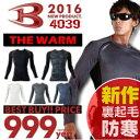 「 BURTLE バートル 」秋冬生地裏起毛コンプレッションシャツ 4039 【2016 EXS 夏物