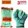 【3双パック】「プロノオリジナル」牛床革オイルなめし柔らか手袋3双組/431-1501/【2016 WEX 年間 手袋】