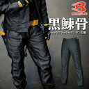 「BURTLE(バートル)」限定ブラックヘリンボンワーカーズカーゴパンツ/5512HB/* カーゴ ワークパンツ 作業着 作業ズボン メンズ *DF0