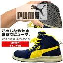 【送料無料】「PUMA(プーマ)」幅広4E MIDカットセーフティスニーカー/63.351.0(ブルー)/【2016 EXS 新作 安全靴】* 安全靴 スニーカー*
