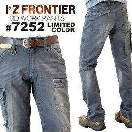 【I'ZFRONTIER】ストレッチ3Dワークカーゴパンツ(上下別売り)/#7252/【2016WEX年間作業服】
