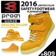 【送料無料】2016ver.「BURTLE(バートル)&Prono(プロノ)」プラチナエディションMID安全靴/P809/【2016 WEX 年間 安全靴】DF0