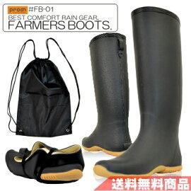 「Sun3San」ファームブーツ(田植長靴)/S3S-FM1101/【2011新作長靴】発売中