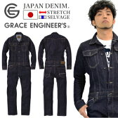 【送料無料】「GRACE ENGINEER'S」国産デニム仕様セルヴィッチオーバーオール/GE-110/【2016 EXS 新作 年間 ツナギ】* ツナギ つなぎ オーバーオール メンズ おしゃれ 作業着 *DF0