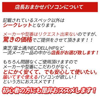 ��ťǥ����ȥåץѥ�����Windows7���ŹĹ���ޤ���7,800�����ΤΤ�Core2����Celeron����2GBHDD80GBDVD-ROM�������鷺���/�ٻ���/NEC/DELL/HP��ե������եȥ������ƥ����ե��եǥ����ȥå�PC��������