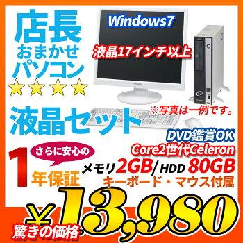 ��űվ����åȥǥ����ȥå�PCWindows7ŹĹ���ޤ���13,980��Core2����Celeron����2GBHDD80GBDVD-ROM�����ܡ��ɡ��ޥ������åȥ������鷺���/�ٻ���/NEC/DELL/HP��ե������եȥ������ƥ����ե���PC��������