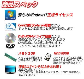 中古液晶セットデスクトップPCWindows7店長おまかせ13,980円Core2世代Celeronメモリ2GBHDD80GBDVD-ROMキーボード・マウスセットメーカー問わず東芝/富士通/NEC/DELL/HP等オフィスソフトセキュリティソフト付PCおすすめ