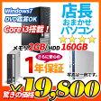 中古デスクトップパソコン Windows7搭載 店長おまかせ 19,800円 本体のみ Core i3 メモリ 2GB HDD 160GB DVDマルチ メーカー問わず 東芝/富士通/NEC/DELL/HP等 オフィスソフト セキュリティソフト付 デスクトップPC おすすめ